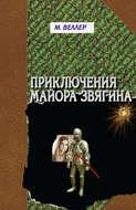 Электронная книга «Приключения майора Звягина»