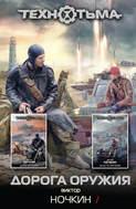 Электронная книга «Дорога оружия (сборник)» – Виктор Ночкин