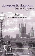 Электронная книга «Леди и джентльмены (сборник)»