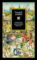 Электронная книга «Проблемы философии морали (сборник)»
