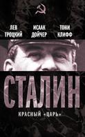 Электронная книга «Сталин. Красный «царь» (сборник)»