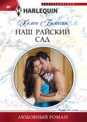 Электронная книга «Наш райский сад»