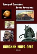Электронная книга «Князьки мира сего»