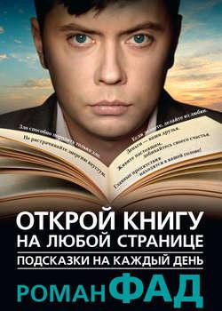 Электронная книга «Подсказки на каждый день. Открой книгу на любой странице»