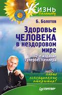 Электронная книга «Здоровье человека в нездоровом мире»