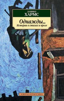 Электронная книга «Однажды… Истории в стихах и прозе»