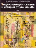 Электронная книга «Энциклопедия сказок и историй от А до Я. Том 2»