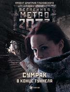 Метро 0033: Сумрак на конце туннеля (сборник)