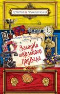 Электронная книга «Загадка школьного подвала»