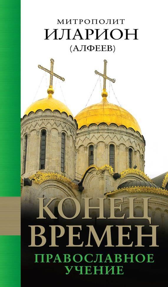 Читать сказку о царе салтане гоблинский перевод