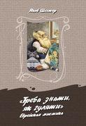 Электронная книга ««Треба знаты, як гуляты». Еврейская мистика»