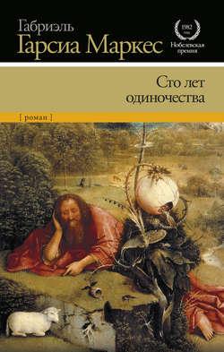 Электронная книга «Сто лет одиночества»
