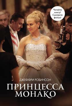 Электронная книга «Принцесса Монако»