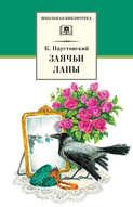 Электронная книга «Заячьи лапы (сборник)»