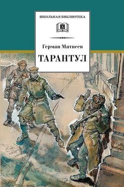 Электронная книга «Тарантул»