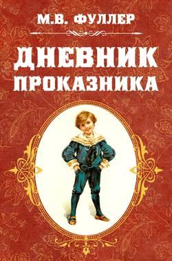 Электронная книга «Дневник проказника»