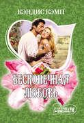 Электронная книга «Бесконечная любовь»