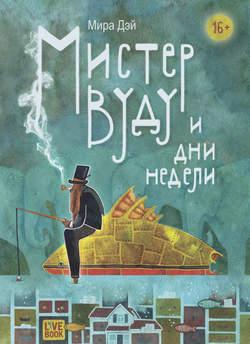 Электронная книга «Мистер Вуду и дни недели»
