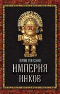 Электронная книга «Империя инков»