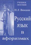 Электронная книга «Русский язык в афоризмах»