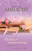Электронная книга «Нежная мятежница»
