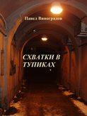 Электронная книга «Схватки в тупиках (сборник)»