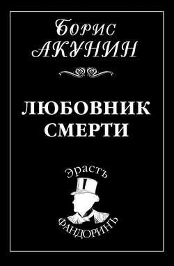 Электронная книга «Любовник смерти»