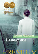 Электронная книга «Незнакомки»