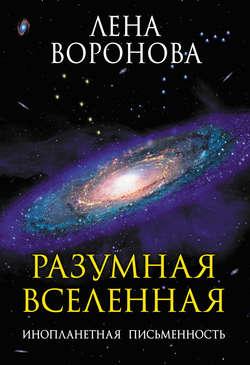 Электронная книга «Разумная Вселенная. Инопланетная письменность»