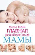 Главная российская исследование мамы. Беременность. Роды. Первые годы