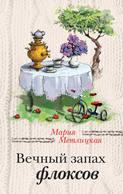 Электронная книга «Вечный запах флоксов (сборник)»