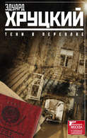 Электронная книга «Тени в переулке (сборник)»