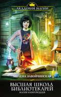 Электронная книга «Высшая Школа Библиотекарей. Магия книгоходцев» – Милена Завойчинская