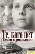 Электронная книга «Те, кого нет. Тени прошлого»