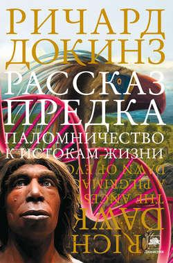 Электронная книга «Рассказ предка. Паломничество к истокам жизни»