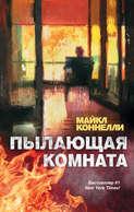 Электронная книга «Пылающая комната»