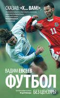 Электронная книга «Футбол без цензуры. Автобиография в записи Игоря Рабинера»