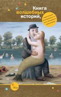 Электронная книга «Книга волшебных историй (сборник)»