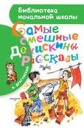 Электронная книга «Самые смешные Денискины рассказы (сборник)»
