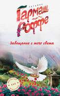 Электронная книга «Завещание с того света»