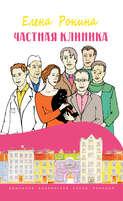 Электронная книга «Частная клиника»