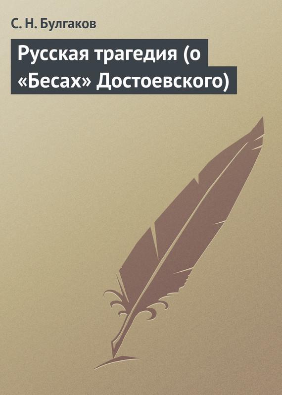 Бесы достоевский слушать аудиокнигу бесплатно