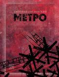 Метро. Трилогия подо одной обложкой