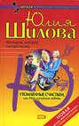 Электронная книга «Утомленные счастьем, или Моя случайная любовь» – Юлия Шилова
