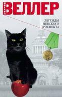 Электронная книга «Легенды Невского проспекта (сборник)»