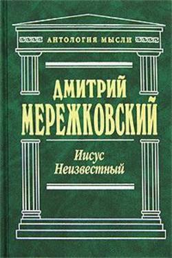 Иисус Неизвестный, Дмитрий Мережковский — читать