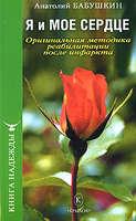 Электронная книга «Я и моё сердце. Оригинальная методика реабилитации после инфаркта»