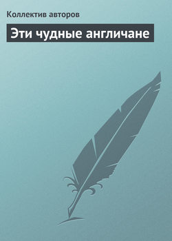 Электронная книга «Эти чудные англичане»