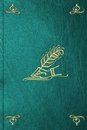 Электронная книга «Всеобщая история т.1»