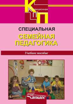 Электронная книга «Специальная семейная педагогика. Семейное воспитание детей с отклонениями в развитии: учебное пособие»